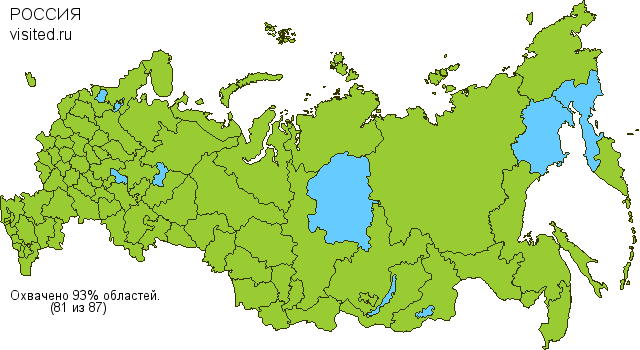 карта РФ с 79 закрашенными субъектами из 89 от www.visited.ru/rumap